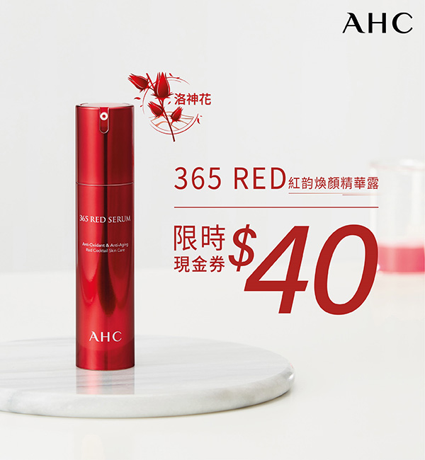 AHC 365 RED 紅韵煥顏精華露